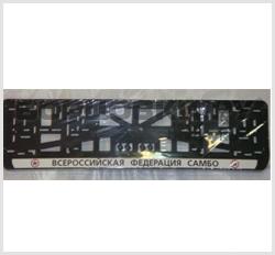 Комплект (2шт.) рамок для авто номеров «Всероссийская федерация самбо»
