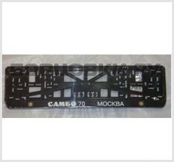 Комплект (2шт.) рамок для авто номеров «Самбо-70»